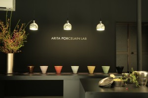Arita Porcelain Lab boutique Arita 1